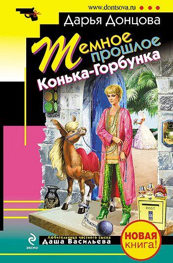 """Купить книгу """"Темное прошлое Конька-Горбунка (сборник)"""""""