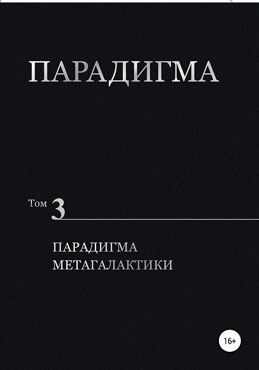 Парадигма. Том 3. Парадигма метагалактики