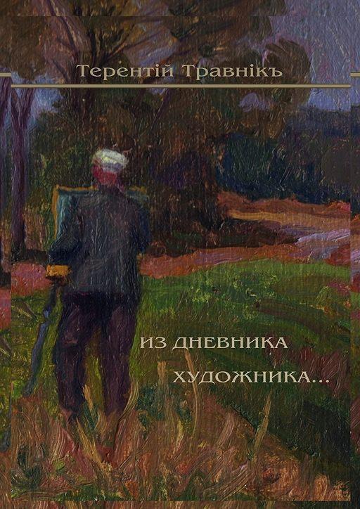 Издневника художника. Стихотворения