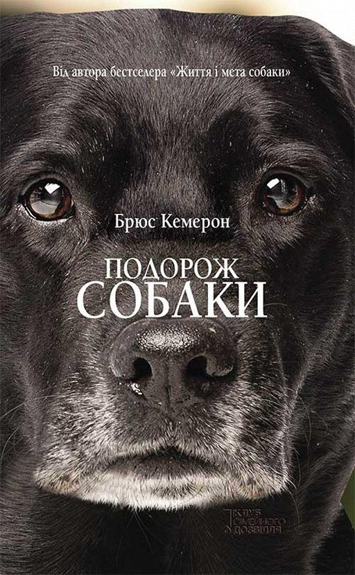 Подорож собаки
