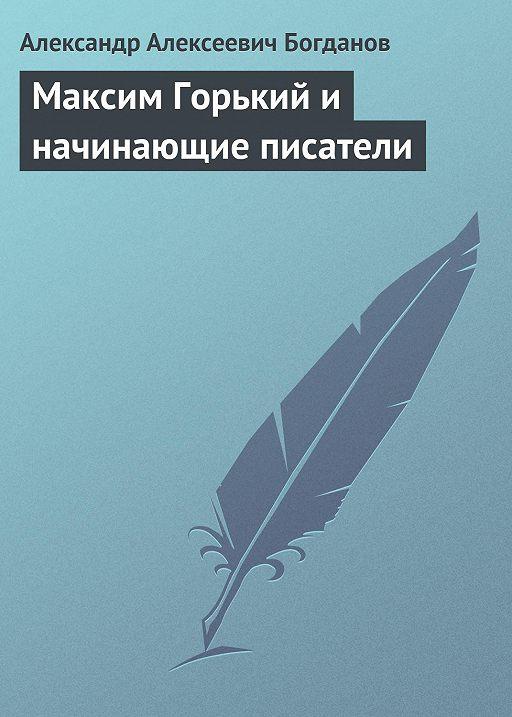 Максим Горький и начинающие писатели