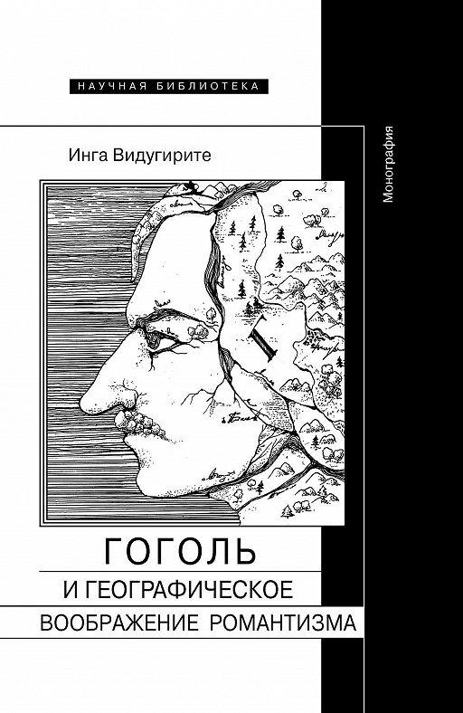 Гоголь и географическое воображение романтизма