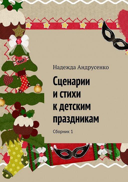 Сценарии и стихи к детским праздникам. Сборник 1