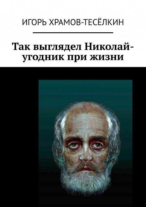 Так выглядел Николай-угодник при жизни