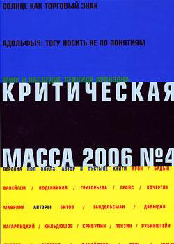 """Купить книгу """"Критическая Масса, 2006, № 4"""""""