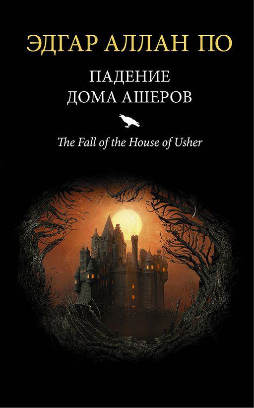 Падение дома Ашеров (сборник)