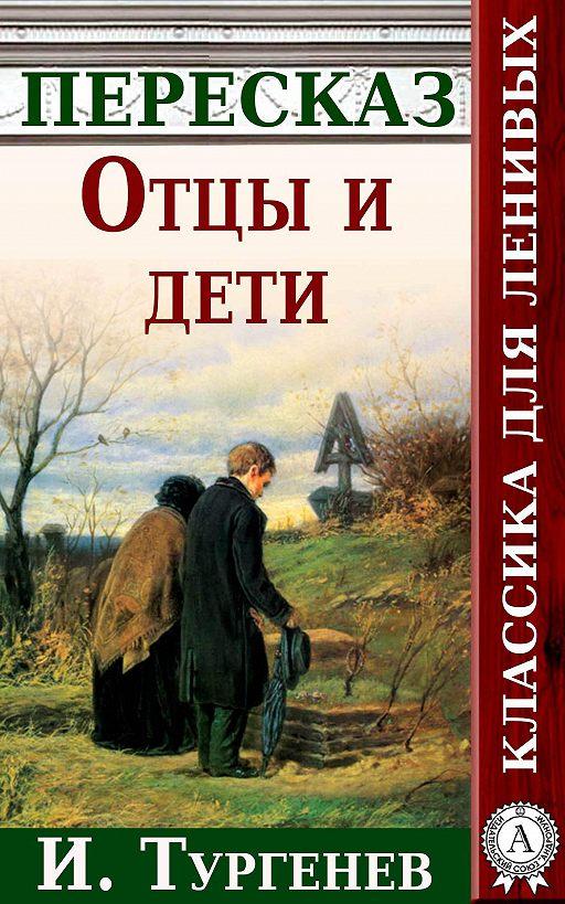 Отцы и дети Краткий пересказ произведения И. Тургенева