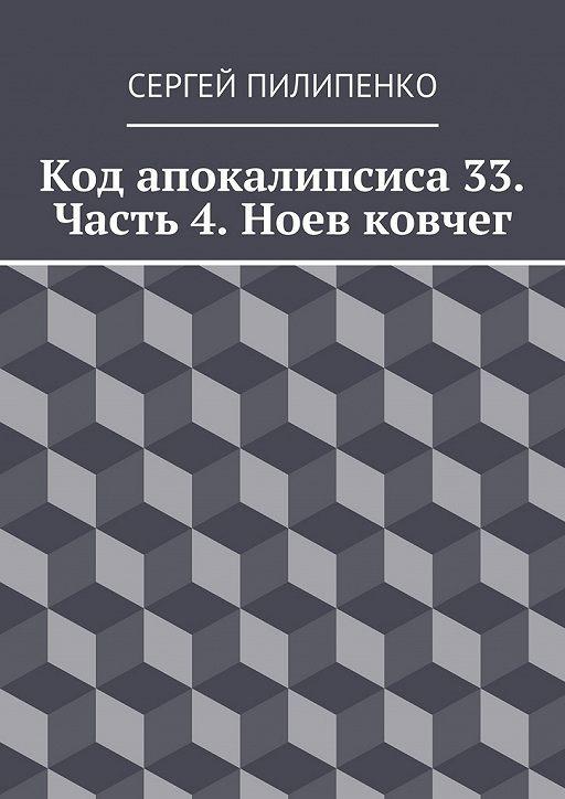 Код апокалипсиса 33. Часть 4. Ноев ковчег