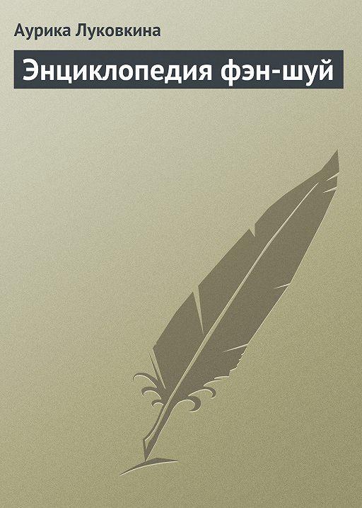 Энциклопедия фэн-шуй