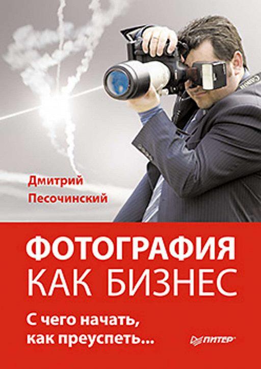 """Купить книгу """"Фотография как бизнес: с чего начать, как преуспеть"""""""