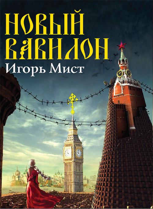 """Купить книгу """"Новый Вавилон"""""""