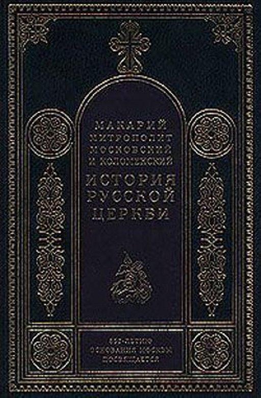 История Русской Церкви в период постепенного перехода ее к самостоятельности (1240-1589). Отдел второй: 1448-1589