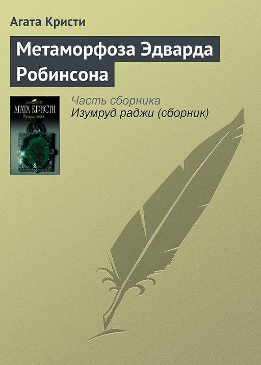 Метаморфоза Эдварда Робинсона