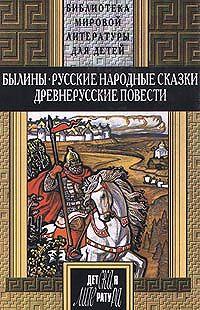 """Купить книгу """"Вольга и Микула Селянинович"""""""