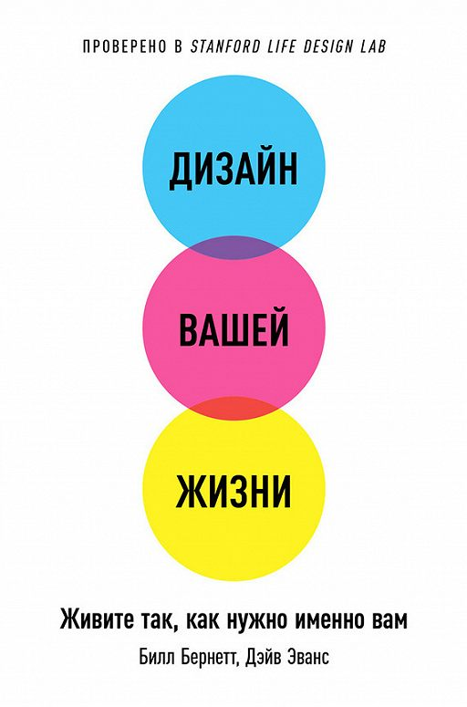 Дизайн вашей жизни: Живите так, как нужно именно вам