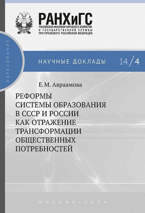 Реформы системы образования в СССР и России как отражение трансформации общественных потребностей