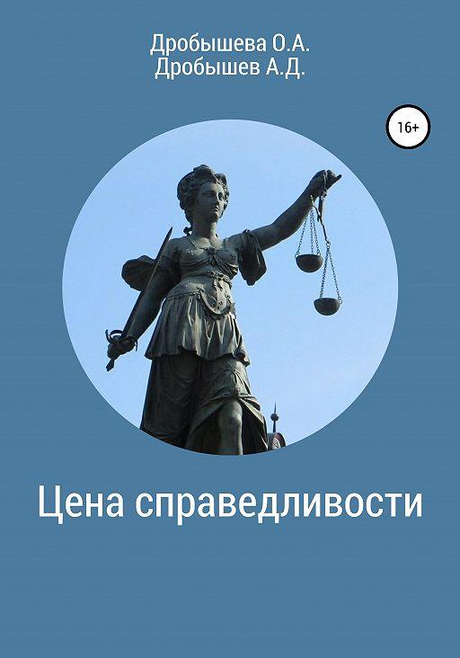 Цена справедливости