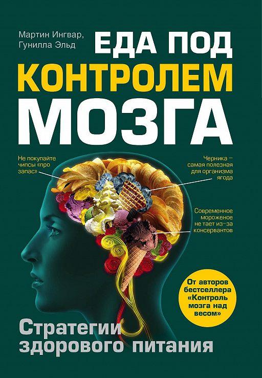 Еда под контролем мозга