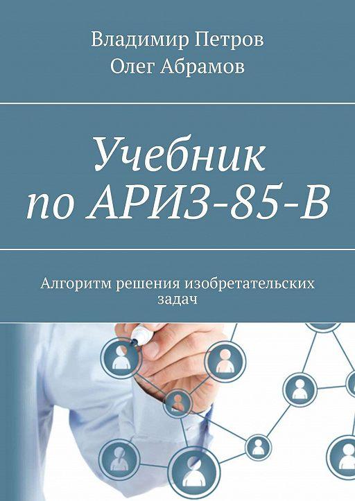 Учебник по АРИЗ-85-В. Алгоритм решения изобретательских задач