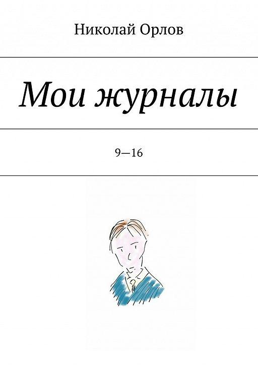 Мои журналы.9—16