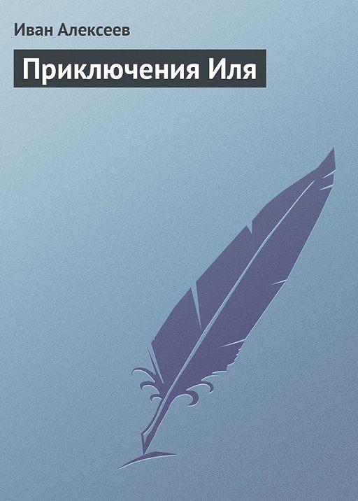 """Купить книгу """"Приключения Иля"""""""