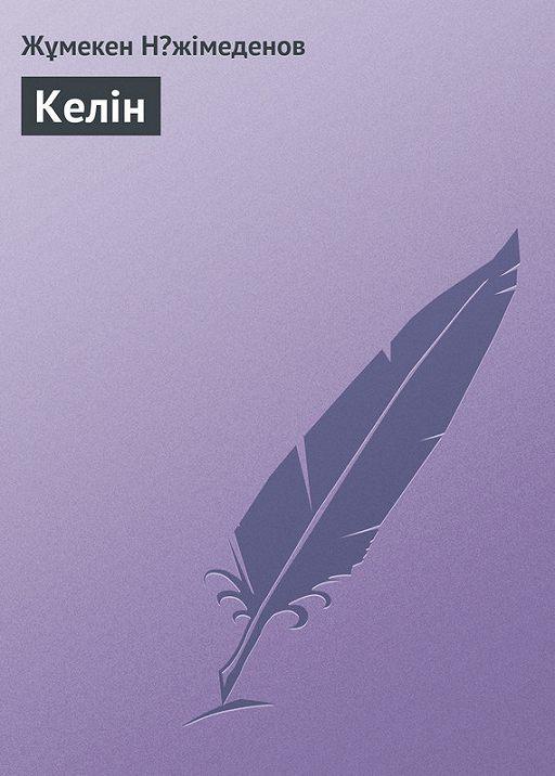 Келін