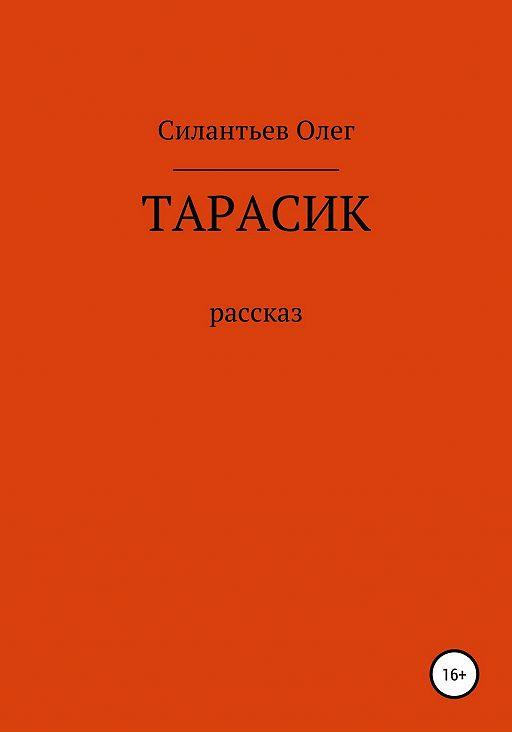 Тарасик