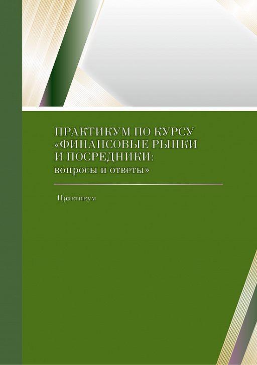 Практикум по курсу «Финансовые рынки и посредники: вопросы и ответы»