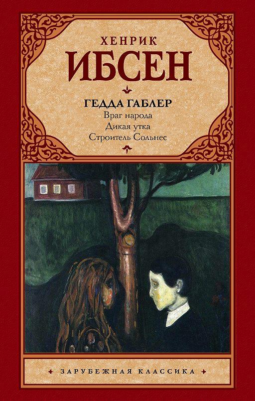 Гедда Габлер (пьесы)