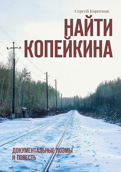 """Купить книгу """"Найти Копейкина. Документальныепоэмы и повесть"""""""