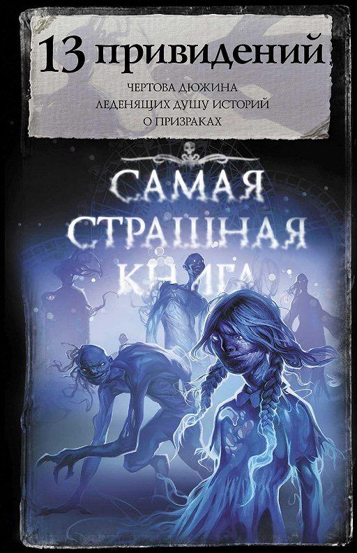 """Купить книгу """"13 привидений"""""""