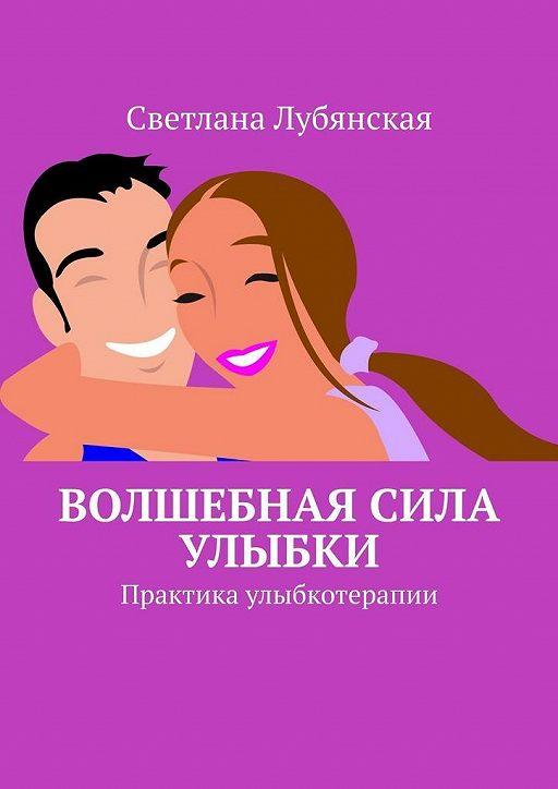 """Купить книгу """"Волшебная сила улыбки. Практика улыбкотерапии"""""""