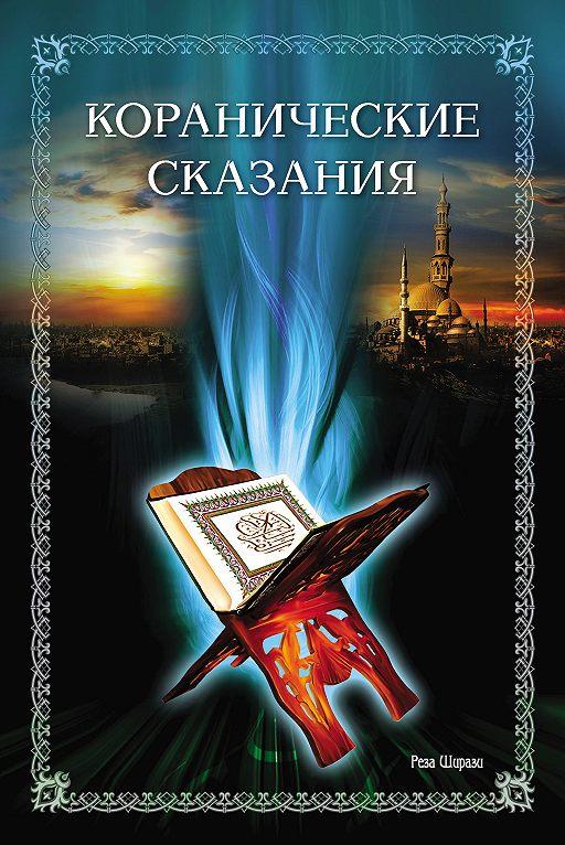 """Купить книгу """"Коранические сказания"""""""