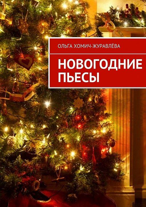 Новогодние пьесы