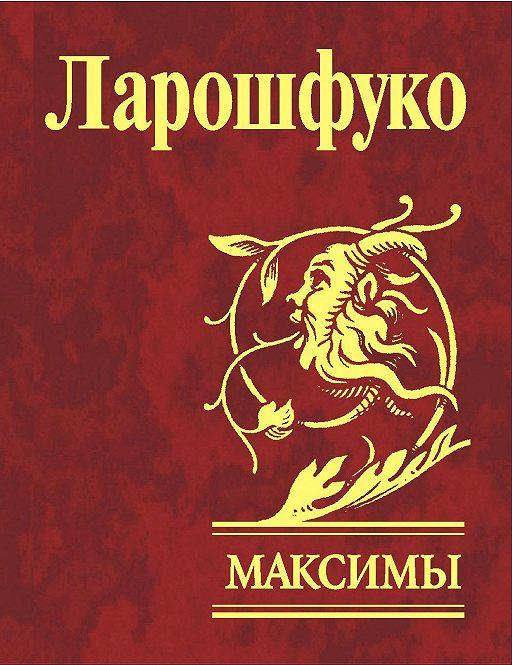 """Купить книгу """"Максимы"""""""