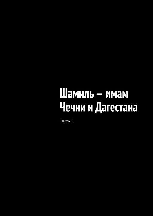 Шамиль– имам Чечни иДагестана. Часть 1