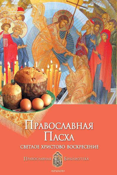 """Купить книгу """"Православная Пасха. Светлое Христово Воскресение"""""""