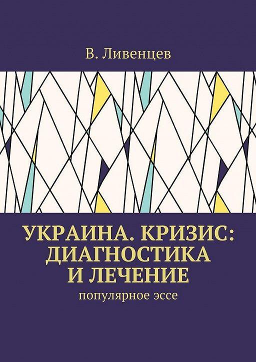 Украина. Кризис: диагностика илечение. Популярноеэссе