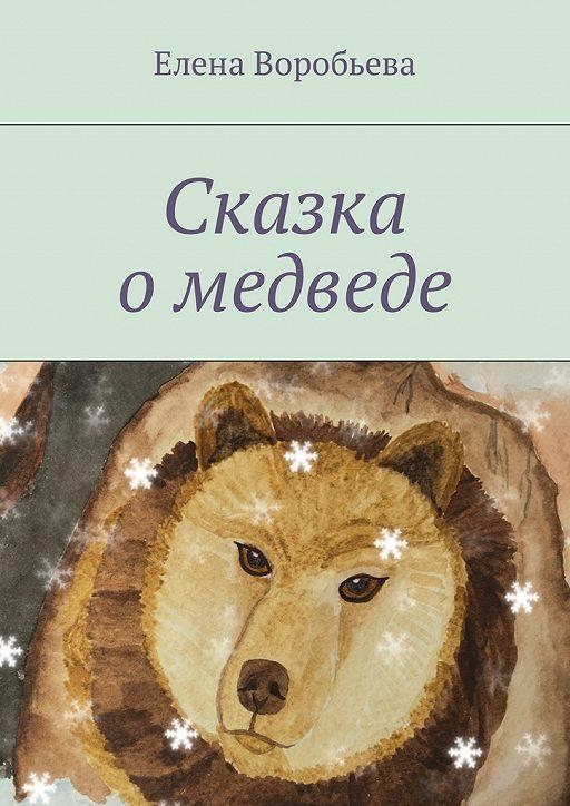 """Купить книгу """"Сказка о медведе"""""""