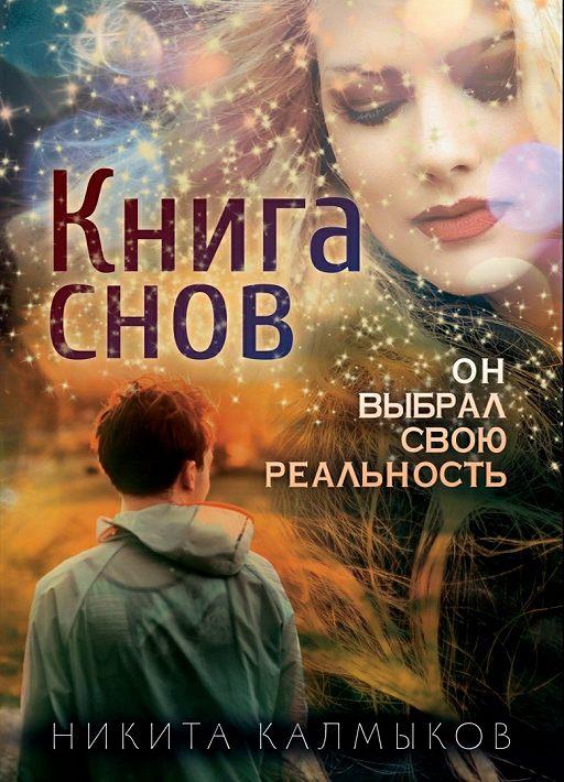 Книга снов: он выбрал свою реальность