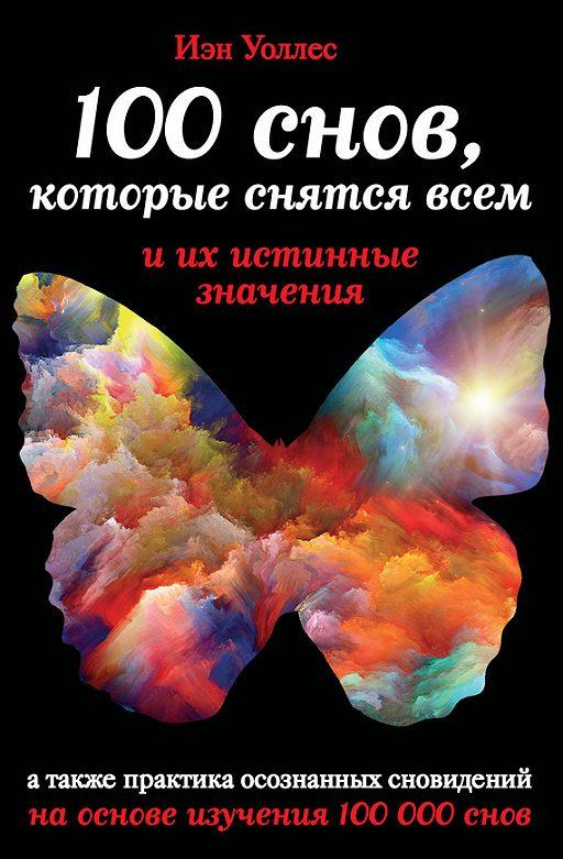 """Купить книгу """"100 снов, которые снятся всем, и их истинные значения"""""""