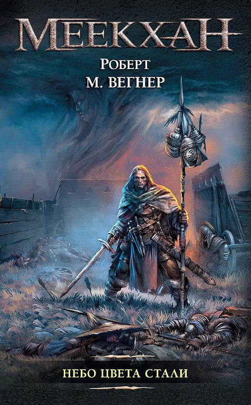 """Купить книгу """"Сказания Меекханского пограничья. Небо цвета стали"""""""