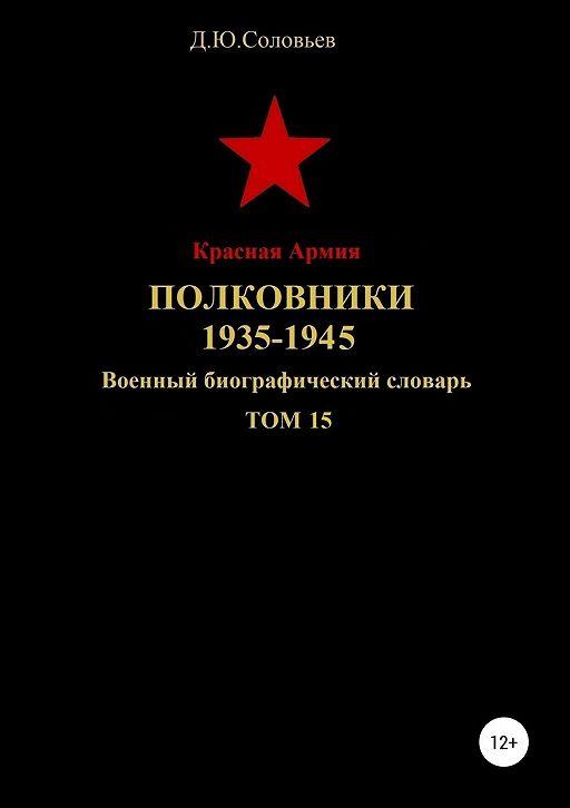 Красная Армия. Полковники 1935-1945. Том 15