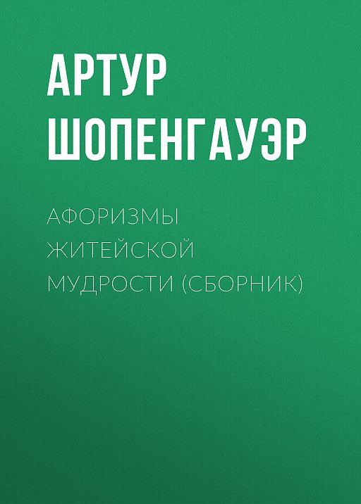 Афоризмы житейской мудрости (сборник)