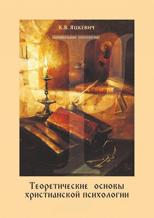 Теоретические основы христианской психологии. Учебно-методическое пособие