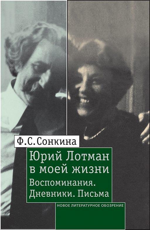 Юрий Лотман в моей жизни. Воспоминания, дневники, письма