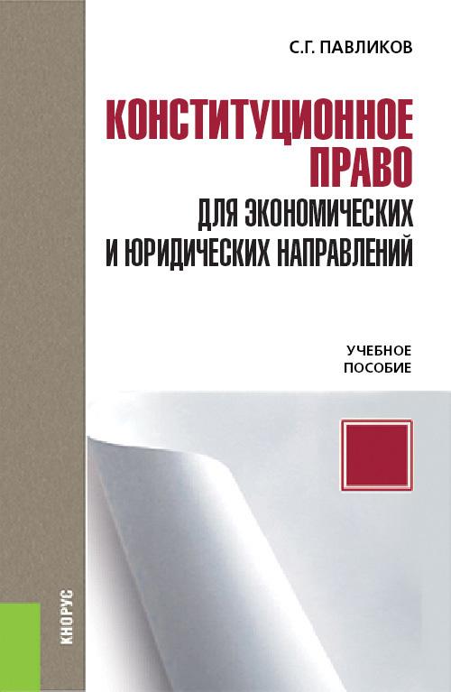 Конституционное право для экономических и юридических направлений