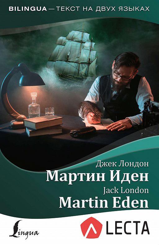 Мартин Иден / Martin Eden (+ аудиоприложение LECTA)