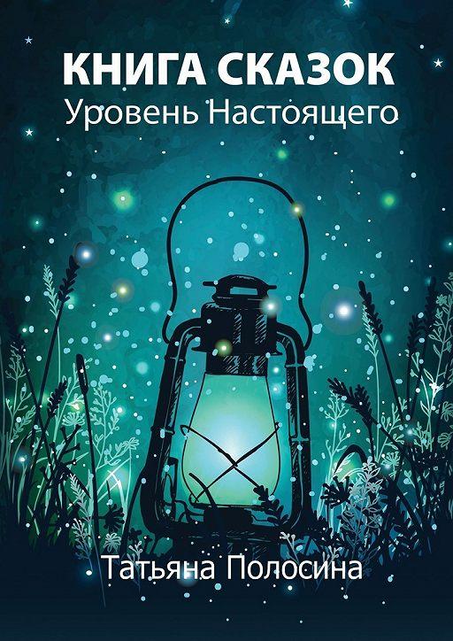 Книга сказок. Уровень Настоящего