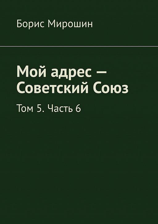 """Купить книгу """"Мой адрес – Советский Союз. Том 5. Часть 6"""""""